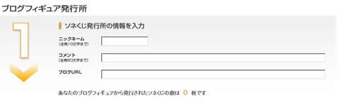 ソネくじ ブログフィギュア発行所 その1